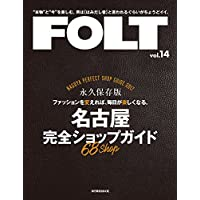 FOLT 2017年Vol.14 小さい表紙画像