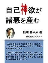 JIKOSHINYOKUGASHOAKUWOUMU (SEISHONOCHIE)