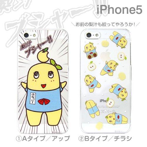 SoftBank au iPhone5 専用 スマホケース ご当地 ゆるキャラ ふなっしー iPhone5ケース