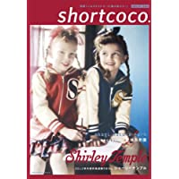 shortcoco. special issue 小さい表紙画像