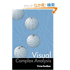 Visual Complex Analysis