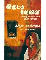 Iruttu Velai