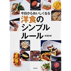 今日からおいしくなる洋食のシンプルルール