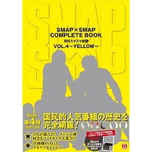 『SMAP×SMAP COMPLETE BOOK 月刊スマスマ新聞 VOL.4 ~YELLOW~』