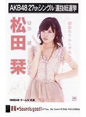 AKB48公式生写真 27thシングル 選抜総選挙 真夏のSounds good !【松田栞】