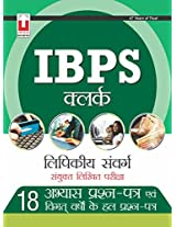 IBPS Clerical Cadre Practice Paper 18.45.3