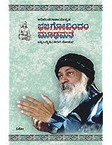 Bhajagovindam Moodhamate