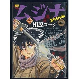 ムジナスペシャル 百鬼衆の巻 (Gコミックス)