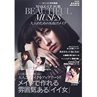 BEAUTIFUL MUSES MAKE-UP FOR BEAUTIFUL MUSES 小さい表紙画像