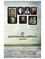 10 Kala Sahithya Prathibhakal