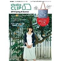 studio CLIP 2014 ‐ 春夏 小さい表紙画像