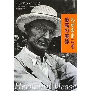 「わがままこそ最高の美徳」ヘルマン・ヘッセ