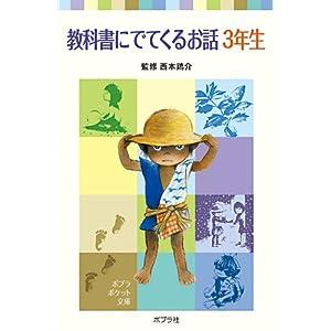 教科書にでてくるお話 3年生 (ポプラポケット文庫) [単行本] 西本 鶏介 (監修)