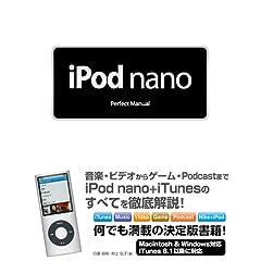 iPod nano Perfect Manual - ソーテック社
