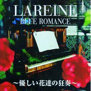 BLUE ROMANCE~優しい花達の狂奏~