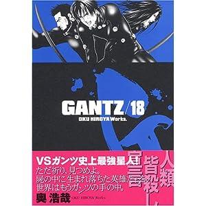 GANTZ 18 (ヤングジャンプコミックス)