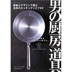 男の厨房道具--機能とデザインで選ぶ、世界のキッチングッズ750 (Gakken mook) (大型本)