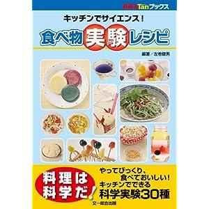 食べ物実験レシピ―キッチンでサイエンス! (「リカタン」ブックス) [単行本]