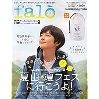 falo 2013年8月号 小さい表紙画像