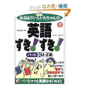あるはクン・しいたちゃんの英語すき!すき!〈パート3〉U~Z編 (アスカカルチャー)