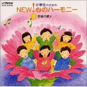 NEW!小学生のための心のハーモニー3  学級の歌Ⅰ