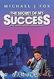 摩天楼はバラ色に DVD 1986年