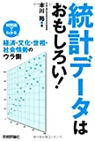 統計データはおもしろい! -相関図でわかる経済・文化・世相・社会情勢のウラ側-