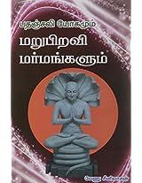 Pathanjali Yogamum Marupiravi Marmangalum
