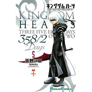 【クリックで詳細表示】キングダム ハーツ 358/2Days(5) (ガンガンコミックス): 天野 シロ: 本