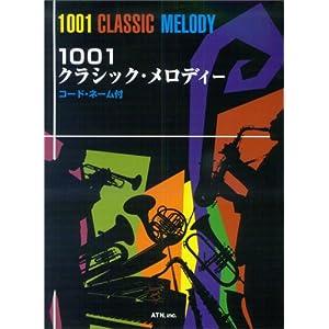ラシックメロディー コードネーム付 クラシックからジャズまでさまざまな場面で使える