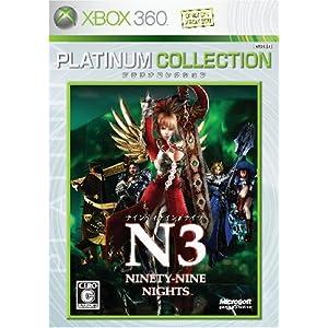 NINETY-NINE NIGHTS(N3) Xbox 360 プラチナコレクション