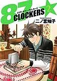 87CLOCKERS 2 (ヤングジャンプコミックス) ,二ノ宮 知子,4088794532