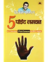 Five point Someone - (Hindi)