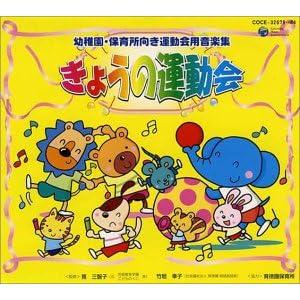 幼稚園・保育所向き運動会用音楽集 きょうの運動会