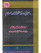 Maholyat Ka Tahaffuz Aur Islam