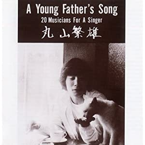 A Young Father's Song