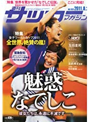 サッカーマガジン 2011年 8/2号