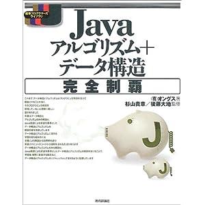 Javaアルゴリズム+データ構造完全制覇