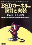 BSDカーネルの設計と実装―FreeBSD詳解