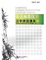 Learning Chinese Characters from Ms. Zhang [from Characters to Words (B)]