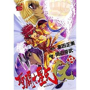 聖闘士星矢EPISODE.G 第01-13巻(続) torrent