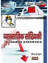 Business Statistics (Commerce)