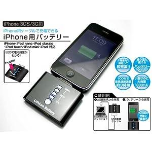 RM リチウムイオンポリマー モバイルバッテリー(携帯充電池) for iPhone & iPod