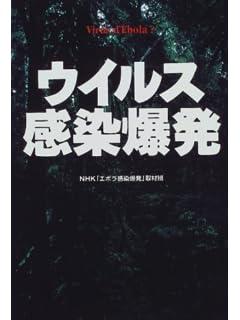 エボラ出血熱「日本上陸」カウントダウン
