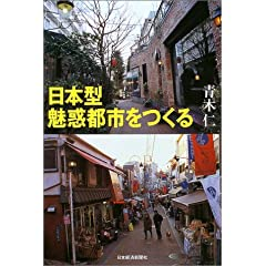 日本型魅惑都市をつくる