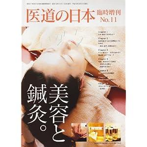 『医道の日本 臨時増刊 No.11』