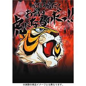 タイガーマスク BOX 1