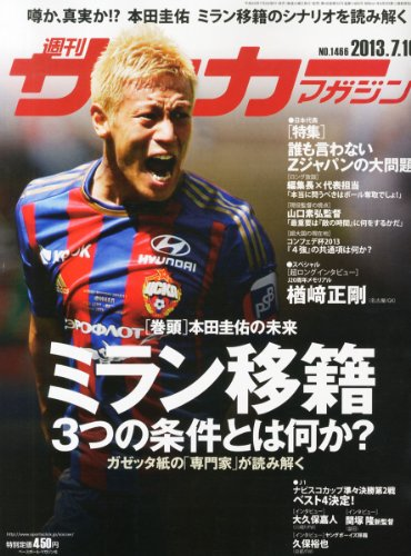 CSKAモスクワ・本田圭佑、ACミランと交渉
