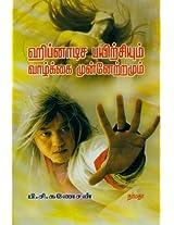 Hypnotisa Payirchiyum Vaahkkai Munnetram