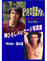 HIROSHI JIN PHOTO COLLECTION HOME (Japanese dancer Photo Collection)